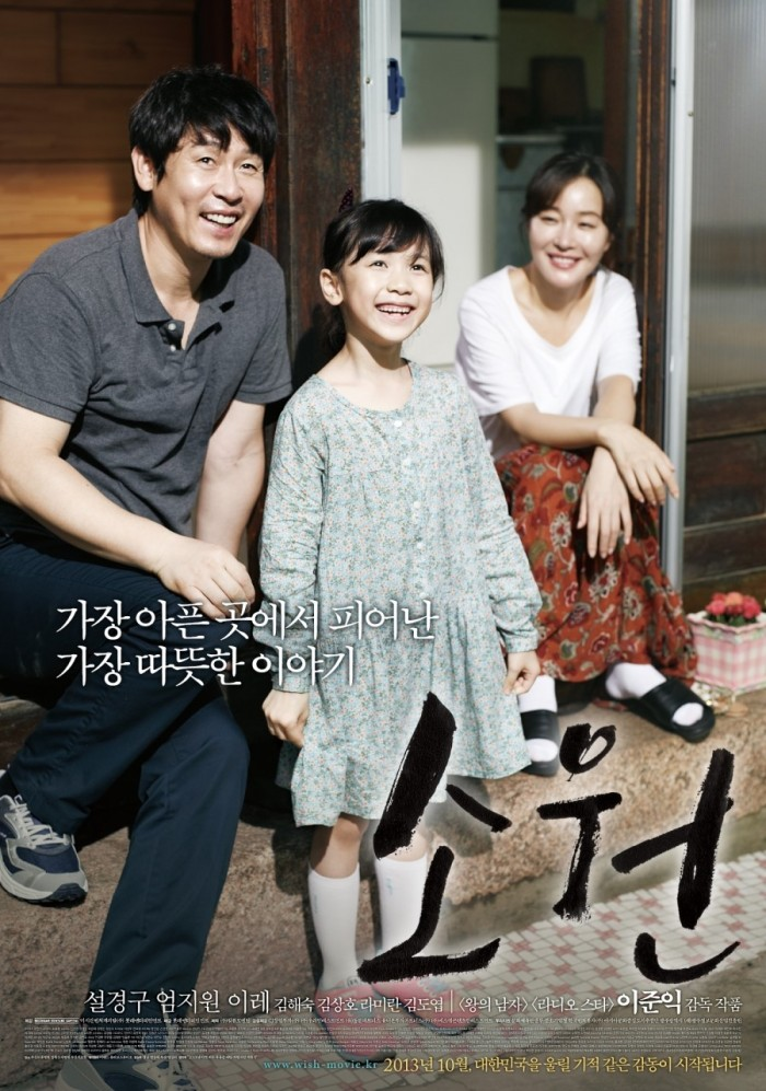 So_Won_-_Korean_Movie-p2