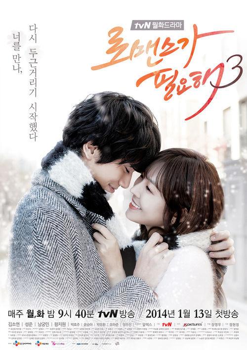 I_Need_Romance_3-p1