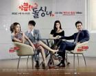 Cunning-Single-Lady-Poster2