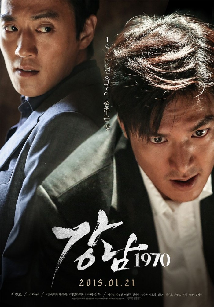 Gangnam_Blues-p2
