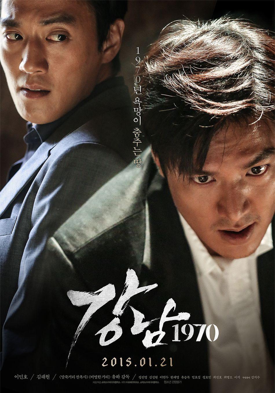 relationship between yoo jae suk and ji jin running