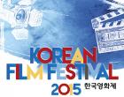 Korean Film Festival 2015 Malaysia Logo