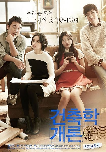418px-Architecture_101_(Korean_Movie)-p1