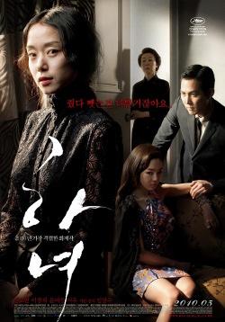 The_Housemaid-2010-p2