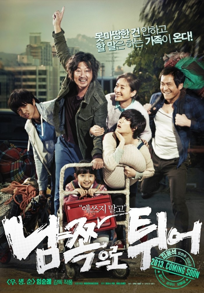 South_Bound_-_Korean_Movie-p2