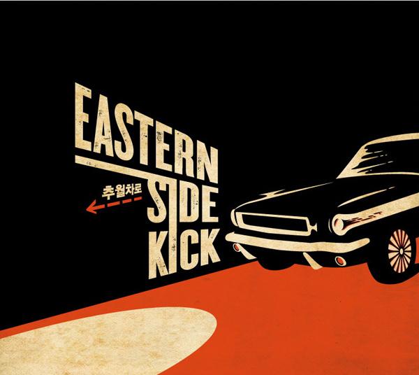 eastern-sidekick-hammer-lane