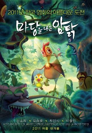 Leafie_A_Hen_Into_the_Wild_poster_Korean