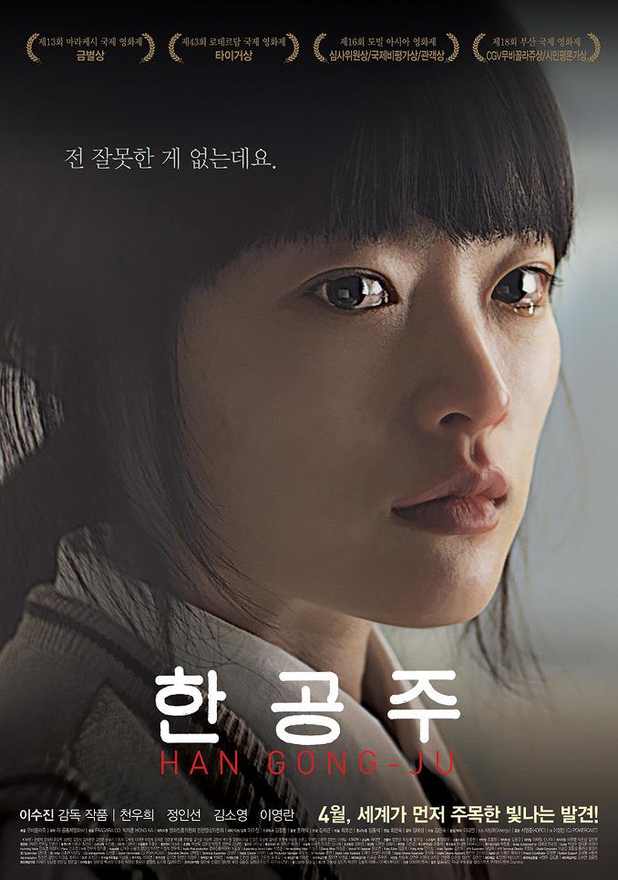 Han_Gong-Ju-p01